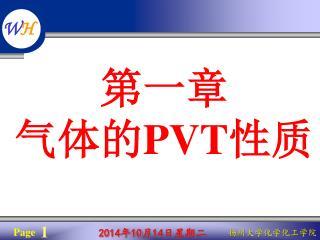第一章 气体的 PVT 性质