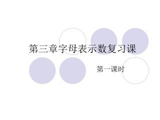 第三章字母表示数复习课