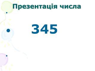 Презентація числа