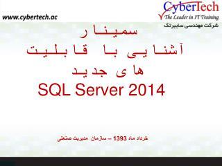سمینار آشنایی با قابلیت های جدید SQL Server 2014