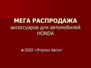МЕГА РАСПРОДАЖА аксессуаров для автомобилей  HONDA