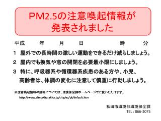 PM 2.5 の注意喚起情報が 発表されました