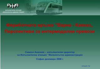 "Фериботната връзка ""Варна - Кавказ""  Перспективи за интермодални превози"