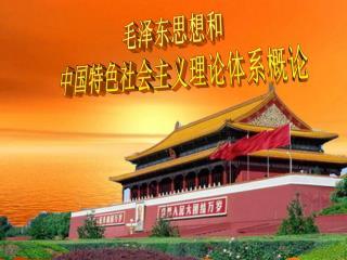 毛泽东思想和 中国特色社会主义理论体系概论