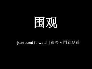 [surround to watch]  很多人围着观看