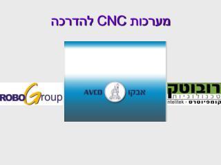 מערכות  CNC  להדרכה