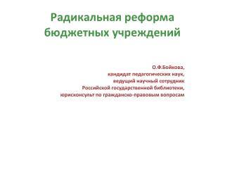 Радикальная реформа бюджетных учреждений