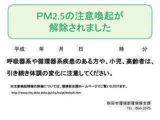 PM 2.5 の注意喚起が 解除されました