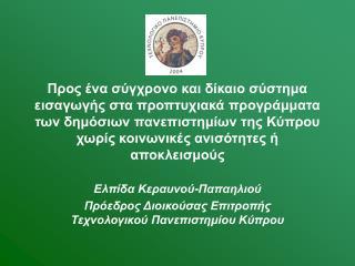 Ελπίδα Κεραυνού-Παπαηλιού Πρόεδρος Διοικούσας Επιτροπής Τεχνολογικού Πανεπιστημίου Κύπρου