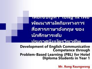 Development of English Communicative Competence through