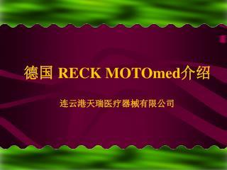 ??  RECK MOTOmed ?? ?????????????