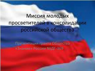 Миссия молодых просветителей в консолидации российской общества
