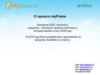 web:  myFrame.ru web :  aksilon.ru mail:  ad@aksilon.ru Tel: (383) 375 0422