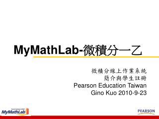 MyMathLab- 微積分一乙