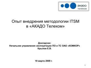 Опыт внедрения методологии ITSM в «АКАДО Телеком»