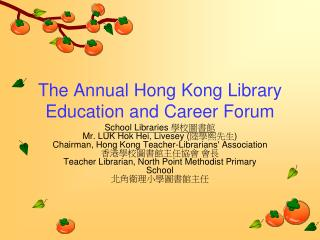 The Annual Hong Kong Library Education and Career Forum