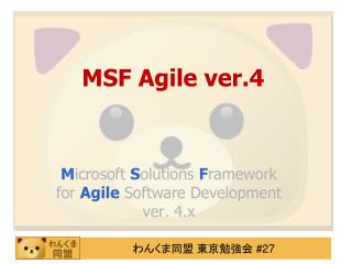 MSF Agile ver.4