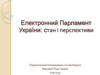 Електронний Парламент України: с тан і перспективи