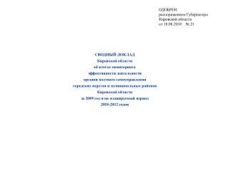 СВОДНЫЙ ДОКЛАД  Кировской области об итогах мониторинга  эффективности деятельности