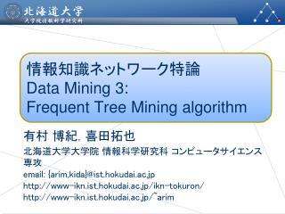 情報知識ネットワーク特論 Data Mining 3: Frequent Tree Mining algorithm