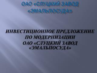 ОАО «Слуцкий завод «Эмальпосуда »