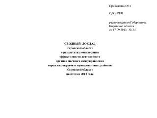 СВОДНЫЙ  ДОКЛАД  Кировской области  о результатах мониторинга  эффективности деятельности