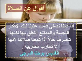 أقوال عن الصلاة