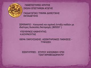 ΠΑΝΕΠΙΣΤΗΜΙΟ ΚΡΗΤΗΣ
