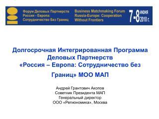 Андрей Грантович Акопов Советник Президента МАП Генеральный директор ООО «Региономика», Москва