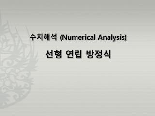 수치해석  (Numerical Analysis) 선형 연립 방정식