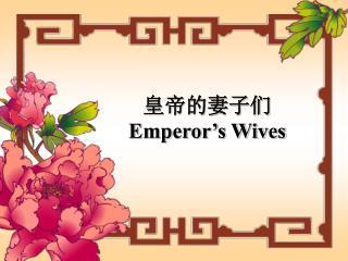 皇帝的妻子们 Emperor's Wives