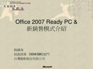 Office 2007 Ready  PC & ???????