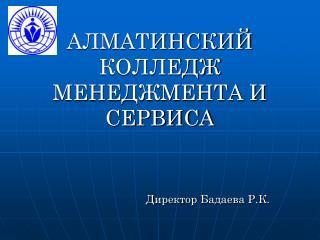 АЛМАТИНСКИЙ КОЛЛЕДЖ МЕНЕДЖМЕНТА И СЕРВИСА
