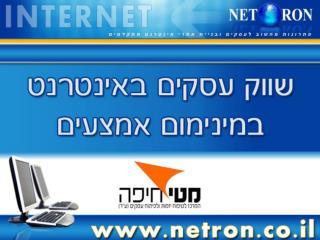 נטרון –- על קצה המזלג.   קצת היסטוריה ....   האינטרנט ככלי שיווק בארץ ובעולם