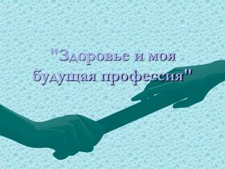 """""""Здоровье и моя будущая профессия"""""""