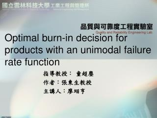 Optimal burn-in decision for products with an unimodal failure rate function