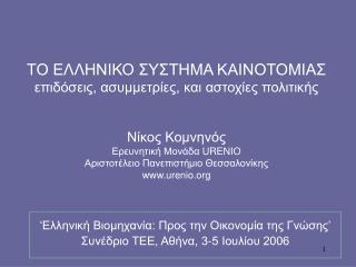 ' Ελληνική Βιομηχανία: Προς την Οικονομία της Γνώσης' Συνέδριο ΤΕΕ, Αθήνα, 3-5 Ιουλίου 2006