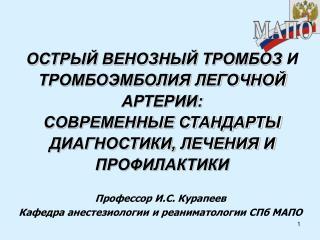 Профессор И.С. Курапеев Кафедра анестезиологии и реаниматологии СПб МАПО