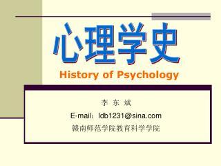 李  东  斌 E-mail : ldb1231@sina 赣南师范学院教育科学学院