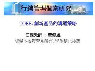 TOBE: