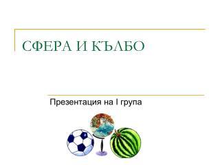 СФЕРА И КЪЛБО
