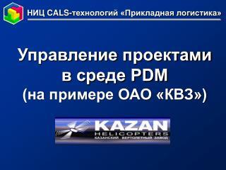 Управление проектами в среде PDM  (на примере ОАО «КВЗ»)