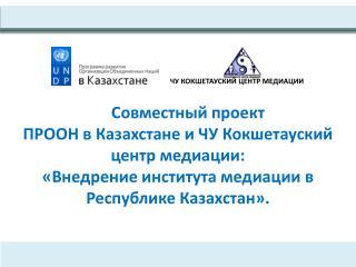 Совместный проект  ПРООН в Казахстане и ЧУ Кокшетауский центр медиации: