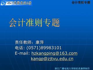 责任教师:康萍 电话 : ( 0571) 89983101 E-mail:  hzkangping@163 kangp@zjtvu