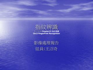 指紋辨識 本文來源 : Chapter13  指紋辨識 Ch13 FingerPrint Recognition