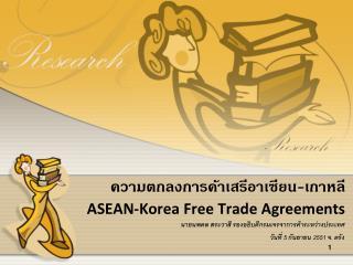 ความตกลงการค้าเสรีอาเซียน-เกาหลี ASEAN-Korea Free Trade Agreements