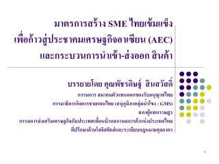AEC เป็น ตลาดและฐานการผลิตเดียวกัน มี 5 องค์ประกอบหลัก คือ 1. การเคลื่อนย้ายสินค้าเสรี