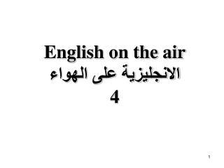 English on the air الانجليزية على الهواء  4