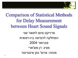 Comparison of Statistical Methods for Delay Measurement  between Heart Sound Signals