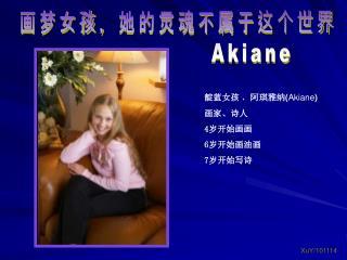 画梦女孩,她的灵魂不属于这个世界 Akiane